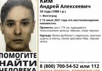Мужчина ушел из дома 13 июля, с тех пор он не выходил на связь с родными и близкими