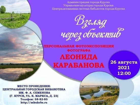 В Курске открывается выставка фотографа Карабанова