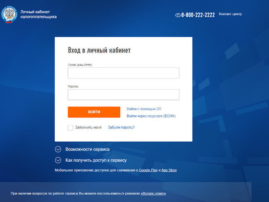 «Личным кабинетом налогоплательщика» пользуется более 800 тысяч нижегородцев