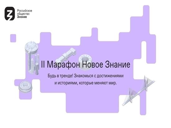 В России проведут Просветительский марафон с участием министров и звёзд