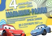 Гонки для малышей на велосипедах и самокатах пройдут в Ноябрьске