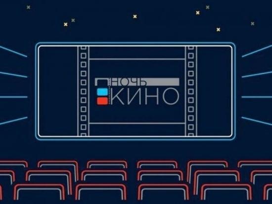 Жителей Томска приглашают на «Ночь кино»