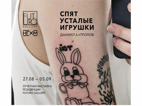 FUTURO представляет выставку московского художника и керамиста Даниила Антропова