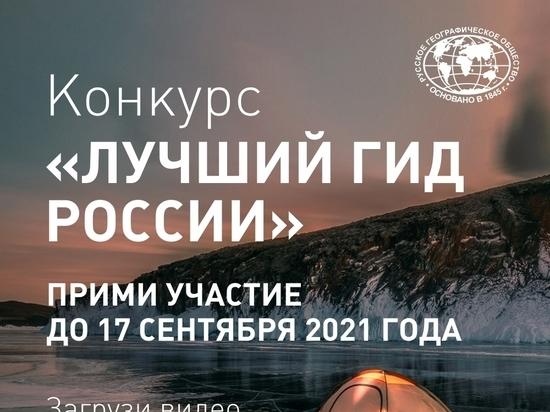 Нижегородцев приглашают принять участие в конкурсе «Лучший гид России»