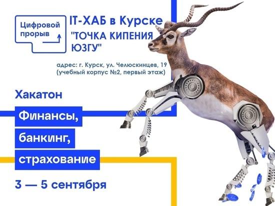 В Курске пройдет пятый этап Всероссийского хакатона «Цифровой прорыв-2021»