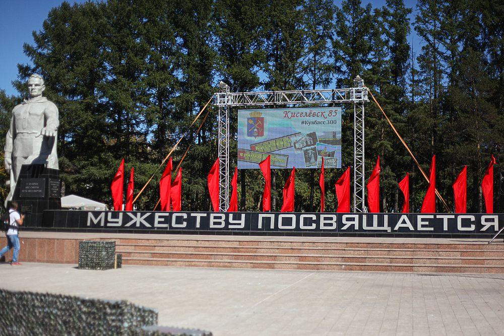 Празднование Дня шахтера в Киселевске началось с рекорда