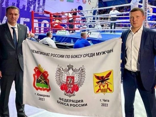 В Кемерово передали Забайкалью флаг Чемпионата России по боксу-2022