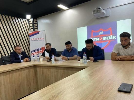 В Чечне обучают людей в антифейковые отряды