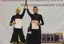 Танцоры из Серпухова победили на престижных соревнованиях