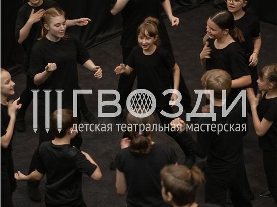 Детская театральная мастерская объявила новый набор в Пскове
