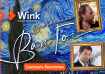 Окончание лета и начало делового сезона видеосервис Wink предлагает встретить пакетом комедий для зрителей всех возрастов и интересов