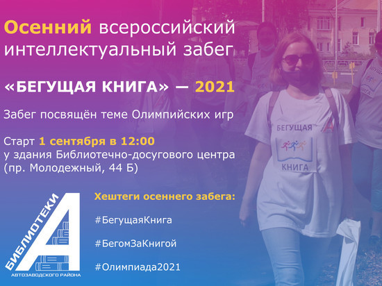 Автозаводские библиотекари проведут забег 1 сентября