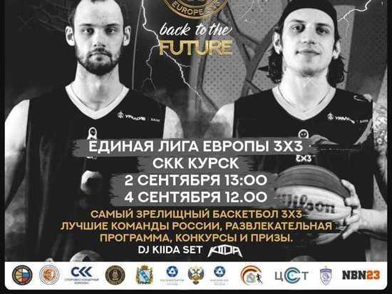 В Курске пройдут крупные соревнования по баскетболу