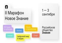 Встречу Путина со школьниками покажут в эфире II Просветительского марафона