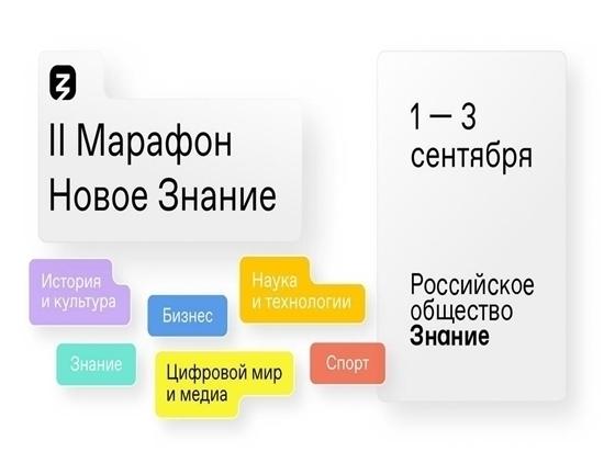 """Встречу Путина со школьниками покажут в эфире II Просветительского марафона """"Новое Знание"""""""