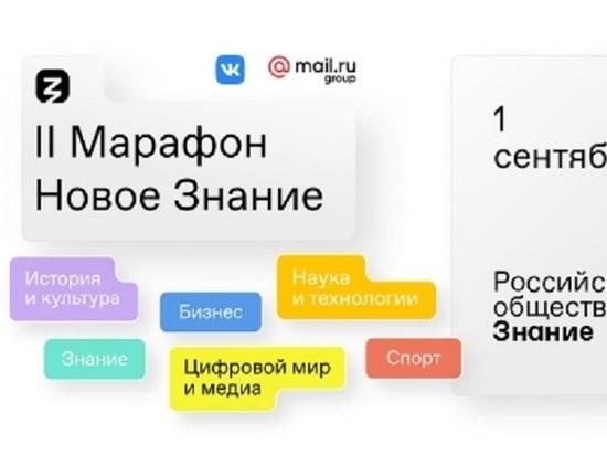 Российское общество «Знание» покажет встречу Путина со школьниками