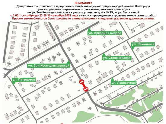 На ул. Зои Космодемьянской временно ограничат движение транспорта