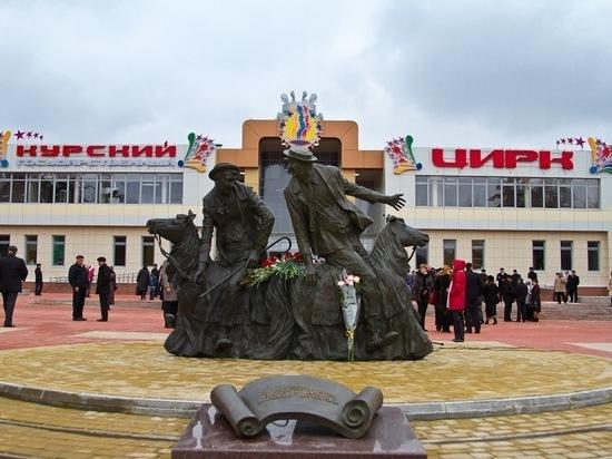В Курске отремонтируют площадь перед государственным цирком