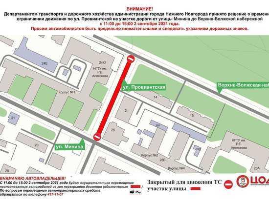 Движение транспорта временно приостановят на улице Провиантской