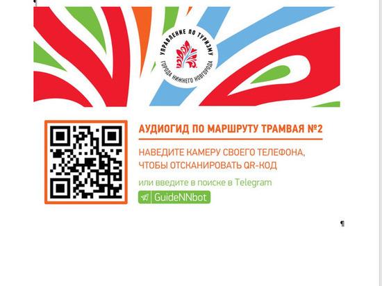 Чат-бот для туристов появился в Нижнем Новгороде