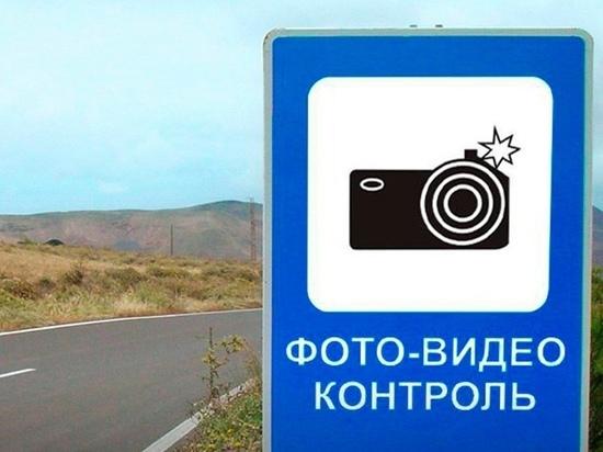 На дорогах Курской области перестали действовать таблички «Фотовидеофиксация»
