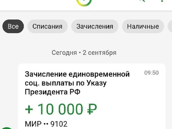 Выплаты 10000 рублей от Путина начали перечислять пенсионерам в Новосибирске