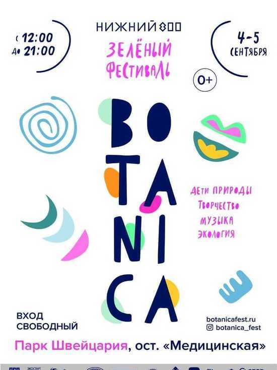 В парке «Швейцария» пройдет фестиваль любви к природе BOTANICA