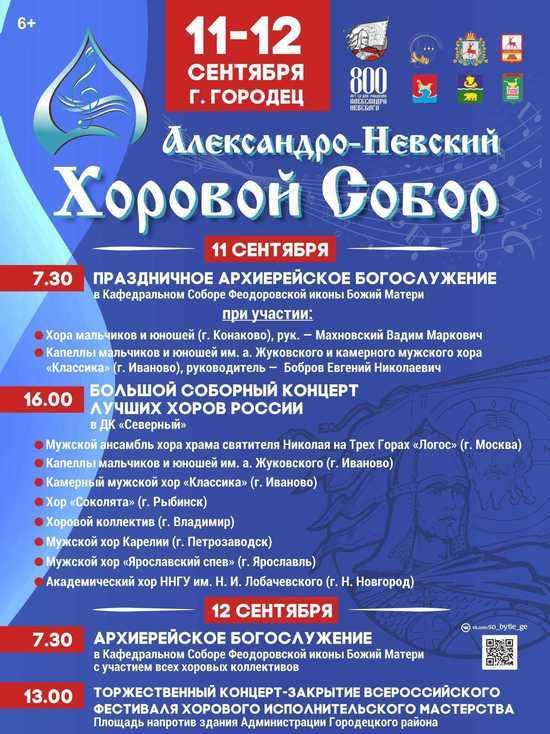 В Городце пройдет Всероссийский фестиваль хорового пения