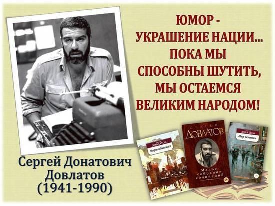 Хочется быть похожим на Чехова: к 80-летию Сергея Довлатова