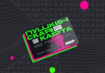Программа «Пушкинская карта» стартовала 1 сентября 2021 года по инициативе Владимира Путина