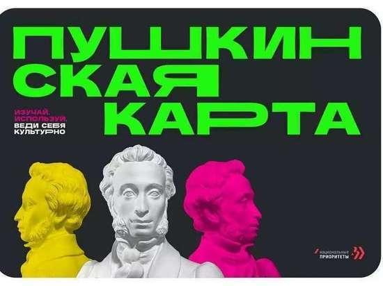 По 8 тысяч рублей переведут молодёжи Карелии на «Пушкинскую карту»