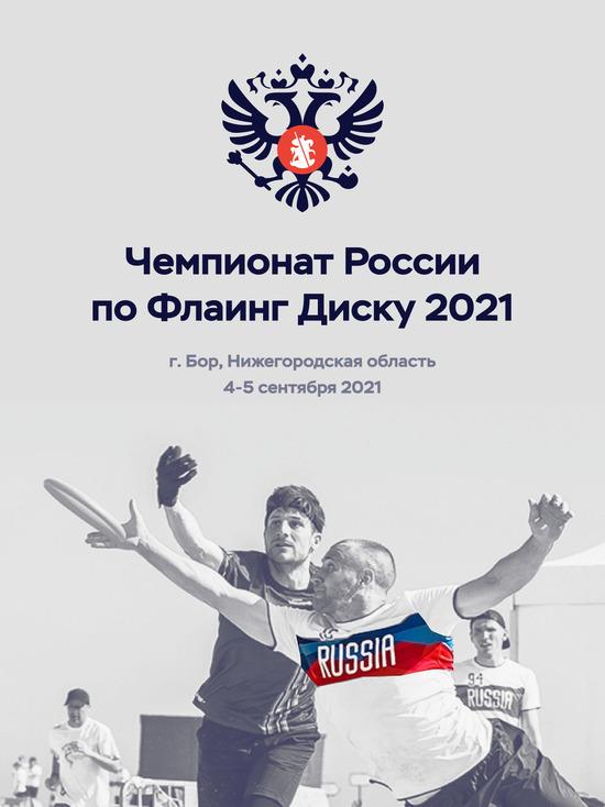 На Бору пройдет чемпионат России по флаинг диску
