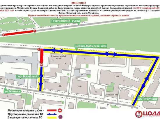 Участок  Верхневолжской набережной перекроют до 1 октября