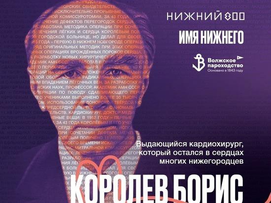 В Нижегородской области именем кардиохирурга Бориса Королева назовут сухогруз