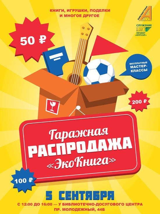 Гаражная распродажа «ЭкоКнига» впервые пройдет в Автозаводском районе