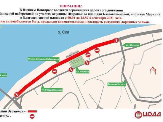 4 сентября перекроют Нижневолжскую набережую, площади Маркина и Благовещенскую