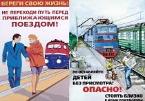 В Калужской области произошел рост ЧП на железной дороге