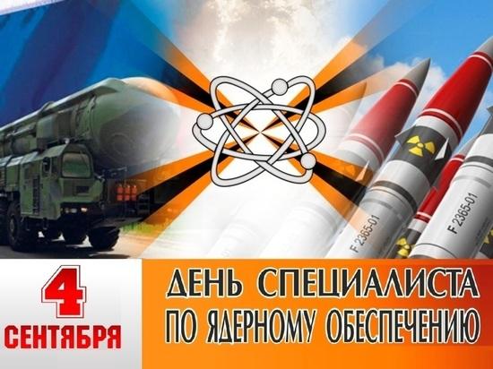4 сентября отмечаем День специалиста по ядерному обеспечению России