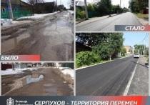 Почти девять тысяч жителей Серпухова проголосовали за дороги