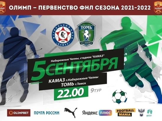 ФК «Томь» 5 сентября сражается в Набережных Челнах: завершен первый тайм