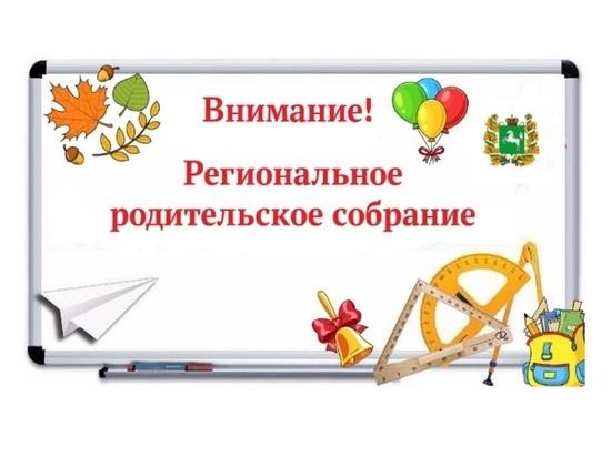 В понедельник, 6 сентября родителей Томской области ждут на областном собрании