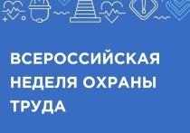 В Сочи стартовала Всероссийская неделя охраны труда