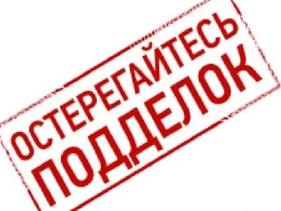 Об изготовителях фальсифицированной молочной продукции предупредили жителей Серпухова