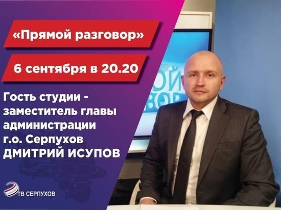 Новые объекты социальной инфраструктуры построят в Серпухове