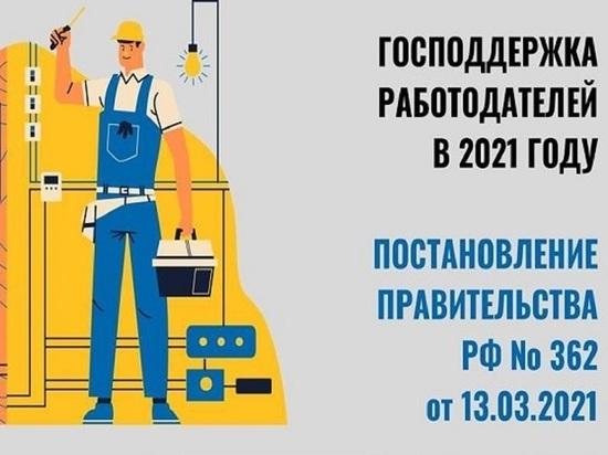 Работодатели Серпухова могут получить доплату за новых работников