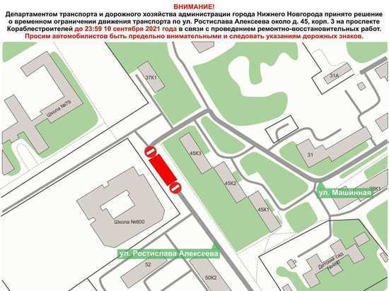 В Нижнем Новгороде перекроют часть ул. Алексеева