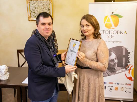 В Москве вручили литературную премию формата «40+»