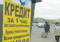 По данным Национального бюро кредитных историй, только 15% россиян никогда не пользовались кредитами