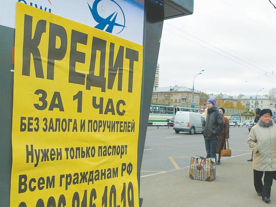 Подсчитано количество россиян, никогда не бравших кредиты