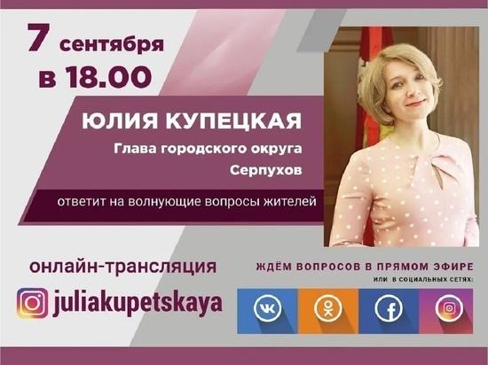 Глава Серпухова ответит на вопросы жителей
